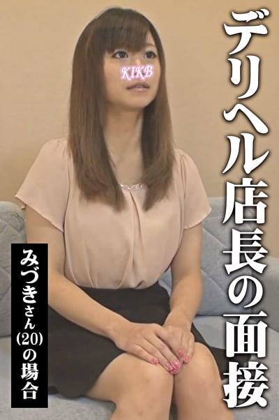 みづきさん 20歳