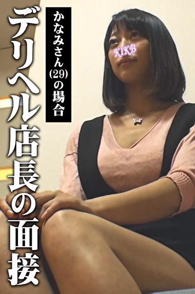 かなみさん 29歳