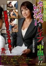 綺麗な美熟女セールスレディをレイプして中出し!! 市原洋子(50歳)