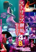 ストリップ劇場BEST 4時間8人スペシャル