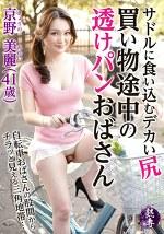 サドルに食い込むデカい尻 買い物途中の透けパンおばさん 京野美麗 41歳