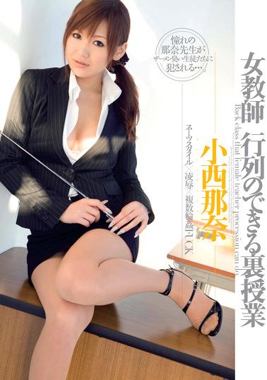 女教師 行列のできる裏授業 小西那奈