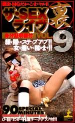 ザ・SEXライヴ (裏) VOL.9