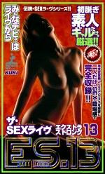 ザ・SEXライヴ Extra Strong 13