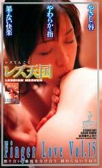 レズ天国 Finger Love Vol.15