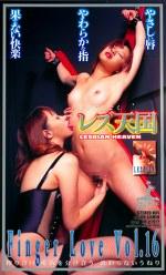 レズ天国 Finger Love Vol.16