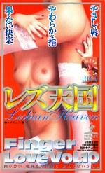 レズ天国 Finger Love Vol.10