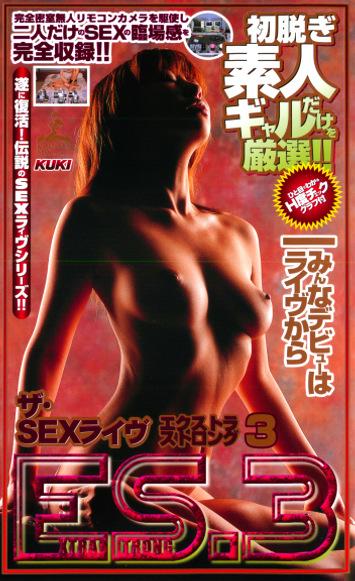 ザ・SEXライヴ Extra Strong 3