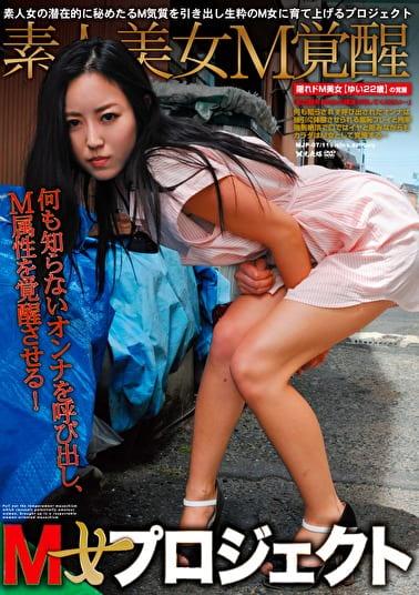 M女プロジェクト 隠れドM美女【ゆい22歳】の覚醒