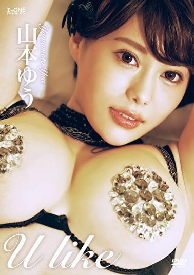 U like 山本ゆう
