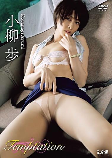 Temptation 小柳歩