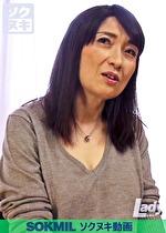 【五十路】初撮りスケベ熟女 夏子さん 53歳