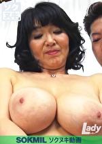 【五十路】美巨乳熟女の恩返し