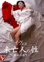 未亡人の性(熟女の乾き 乳房が感じる絆)