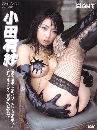 EIGHT 小田有紗