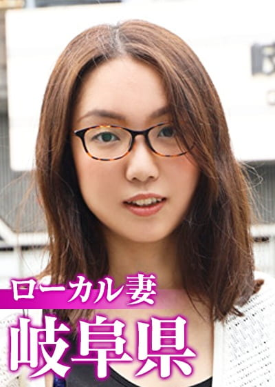 ローカル妻 岐阜県