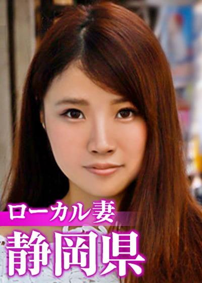 ローカル妻 静岡県