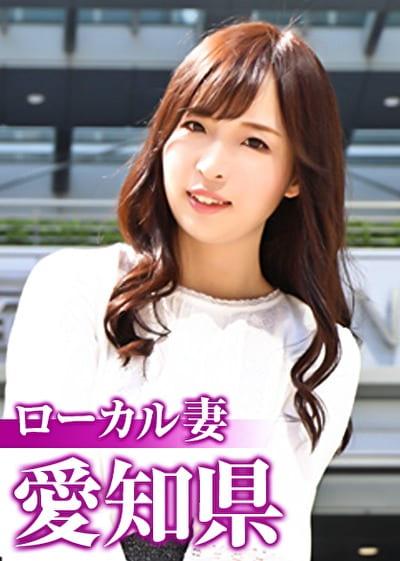 ローカル妻 愛知県