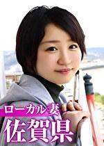 ローカル妻 佐賀県