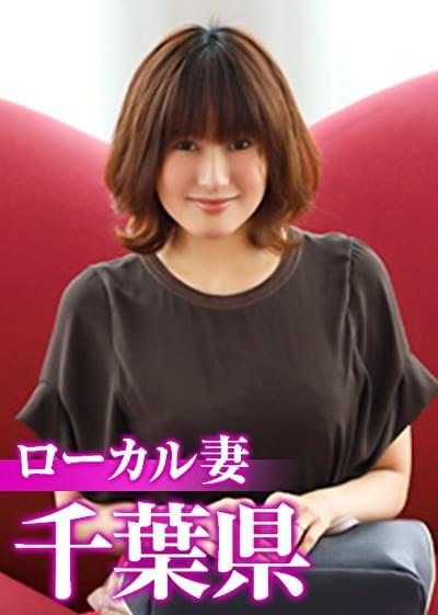 ローカル妻 千葉県