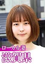 ローカル妻 滋賀県