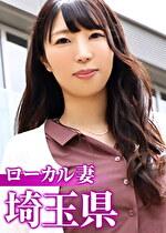 ローカル妻 埼玉県