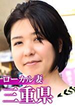 ローカル妻 三重県