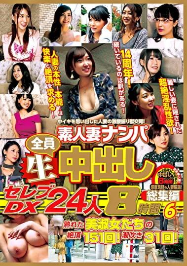 素人妻ナンパ 全員生中出し セレブDX 24人 8時間総集編 6