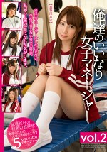 俺達のいいなり女子マネージャー vol.2