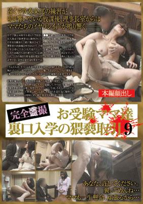 お受験ママ達 裏口入学の猥褻取引9