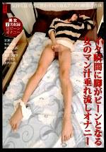 イク瞬間に脚がピーンとなる女のマン汁垂れ流しオナニー