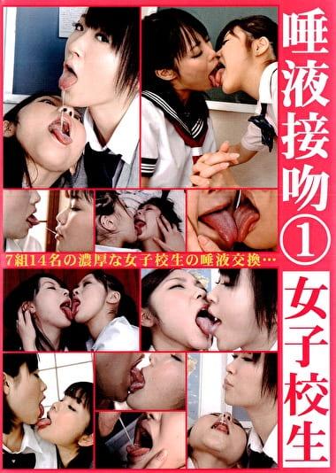 唾液接吻 1 女子校生