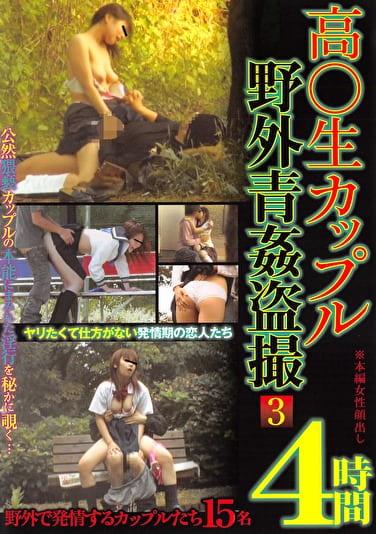 高○生カップル野外青姦盗撮 3 4時間 野外で発情するカップルたち15名