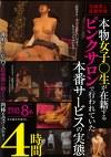 実録潜入盗撮映像 本物女子○生が在籍するピンクサロンで行われていた本番サービスの実態 4時間 現役女子高生8名