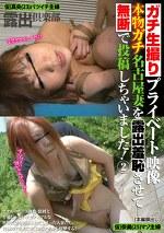ガチ生撮りプライベート映像 本物ガチ名古屋妻を露出羞恥させて無断で投稿しちゃいました! 2
