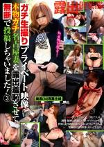 ガチ生撮りプライベート映像 本物ガチ名古屋妻を露出羞恥させて無断で投稿しちゃいました! 3
