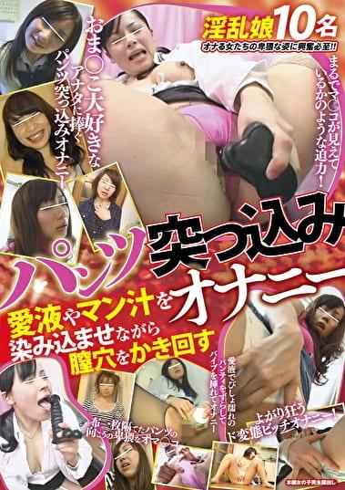 パンツ突っ込みオナニー 愛液やマン汁を染み込ませながら膣穴をかき回す
