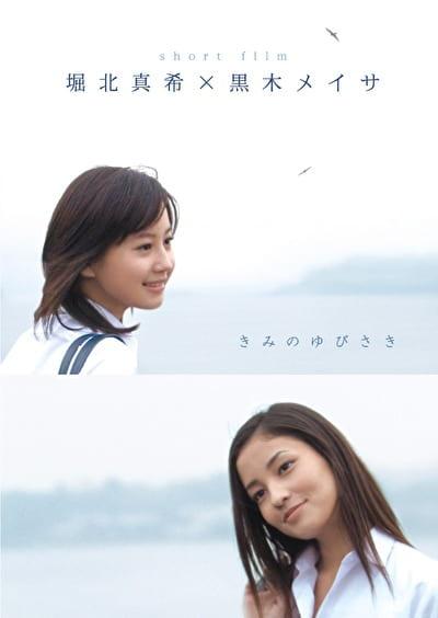きみのゆびさき 堀北真希×黒木メイサ