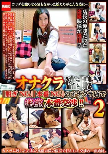 オナクラ盗撮 「脱ぎNG」「本番NG」のオナクラ店で密室本番交渉!! 2
