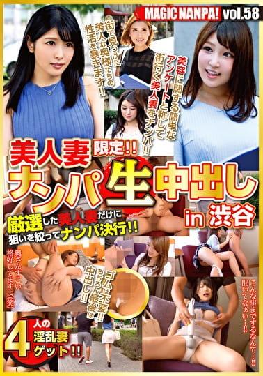 マジックナンパ!Vol.58 美人妻限定!! ナンパ生中出し in渋谷