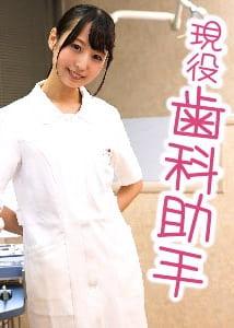 sora 23歳 歯科助手