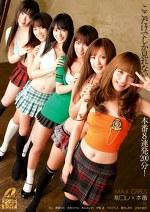 MAX GIRLS 25 制コレ×本番