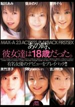 あの時、彼女達は18歳だった。有名女優のデビューをプレイバック!!