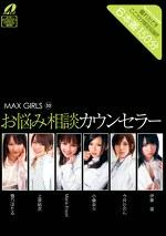 MAX GIRLS 33 お悩み相談カウンセラー