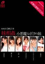 MAX GIRLS 35 妹相姦 小悪魔なボクの妹