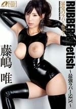 RUBBER&Fetish ~最強ラバーSEX~ 藤嶋唯
