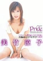 【復刻版】 Pride 美竹涼子