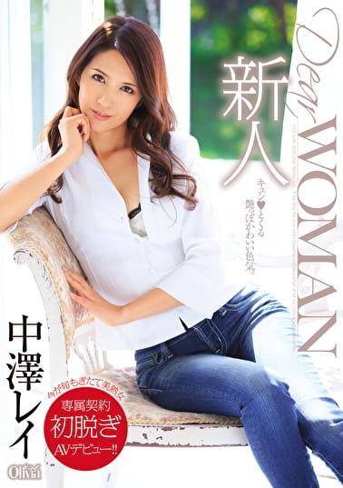 新人 Dear WOMAN 中澤レイ