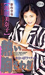 熱い胸さわぎ 出会いはドラマチック 浜田美奈子