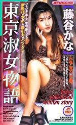 東京淑女物語 藤谷かな